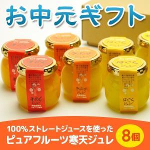 伊藤農園 ピュアフルーツ 寒天ジュレ 8個セット お菓子 ゼリー ギフト|zenzaemon