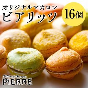 池ノ上ピエール オリジナルマカロン ビアリッツ 16個 人気 有名 ギフト プレゼント|zenzaemon
