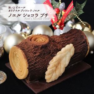 クリスマスケーキ 池ノ上ピエール ノエルショコラ・プチ ケーキ ギフト ブッシュドノエル チョコレートケーキの画像