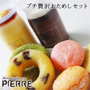 池ノ上ピエール プチ贅沢 おためしセット 人気 お菓子 スイーツ 詰め合わせ プリン|zenzaemon