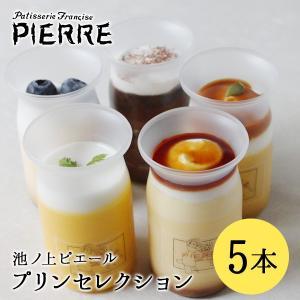 池ノ上ピエール 5種類のプリンセレクション 秋冬限定 内祝 有名 スイーツ 洋菓子 プレゼントの画像