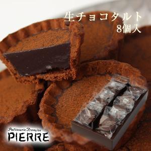 バレンタイン チョコレート 池ノ上ピエール 生チョコタルト(ショコラ) 8個入 ギフト プレゼント|zenzaemon