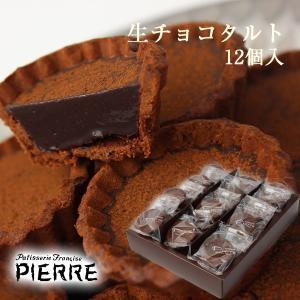 人気 池ノ上ピエール 生チョコタルト(ショコラ) 12個入り ギフト 有名 プレゼント|zenzaemon