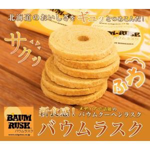 人気 新食感スイーツ バウムラスク 12個入 バウムクーヘン お取り寄せ プレゼント 個包装|zenzaemon