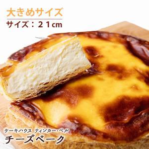 数量限定 ティンカーベル 北見 チーズベーク(22センチ) 北海道 チーズケーキ ギフト|zenzaemon