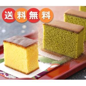 人気 烏骨鶏極カステラ ハーフサイズ 2個セット(プレーン・抹茶) ギフト 内祝 スイーツ お菓子|zenzaemon