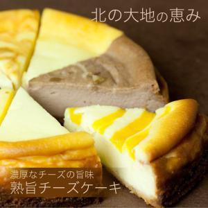 北海道 とかち熟旨チーズケーキ 4個ギフト(プレーン・キャラメル・ラム・ココア) zenzaemon