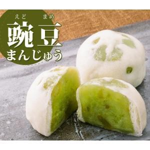 お歳暮 豌豆(えどまめ)まんじゅう 15個入 ギフト 饅頭 和菓子 お菓子 御歳暮|zenzaemon