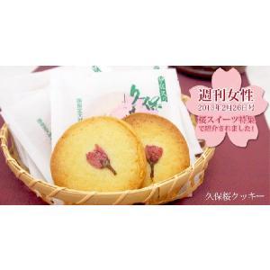 人気 化粧箱入り 久保桜クッキー 12枚入 内祝 ギフト|zenzaemon|02