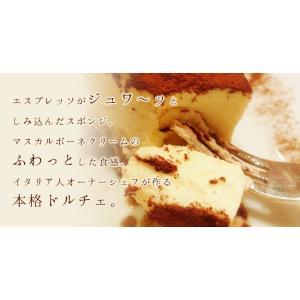 イタリアンドルチェ マスカルポーネを贅沢に使用した本格ティラミス スイーツ 洋菓子 ギフト お取り寄せ zenzaemon 03