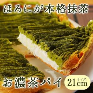 人気 ケーキ ほろにが本格抹茶 にれいのお濃茶パイ 7号サイズ お取り寄せ スイーツ プレゼント ギフト|zenzaemon