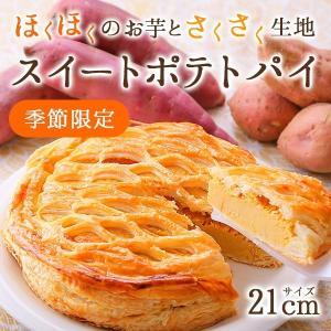 秋冬限定 にれいのスィートポテトパイ (7号サイズ21cm) お取り寄せ スイーツ お菓子 スイートポテト|zenzaemon