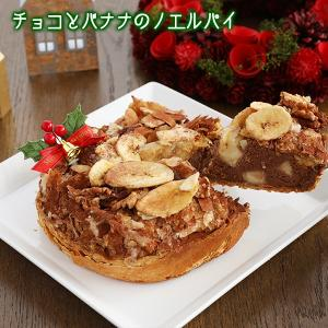 クリスマス限定 にれい チョコとバナナのノエルパイ スイーツ xmascake パイ ケーキ プレゼント|zenzaemon
