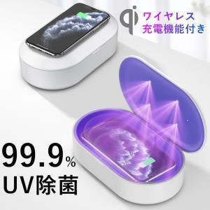 スマホ UVライト 99.9% 除菌ボックス qiワイヤレス充電器 充電 UV 消毒 除菌 滅菌 花...