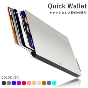 カードケース メンズ  スキミング防止 薄型 スリム 磁気防止 スライド式 クレジットカード マネー...