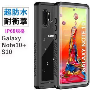 【完全防水】Galaxy S10 Note 10+ plus 防水 ケース カバー  スマホケース ...
