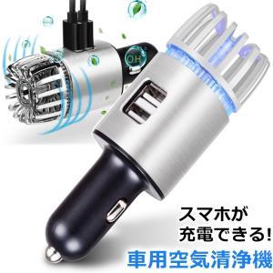 車載 空気清浄機 USB 2ポート 2.1A 急速充電 マイ...