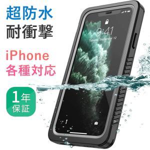 iPhone11 Pro XR 7 8 SE 5s ケース iPhone カバー 防水 スマホケース...