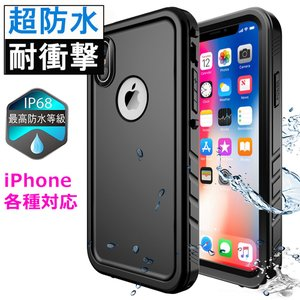 iPhoneX IP68 完全防水ケース 耐震 防雪 防塵 ...