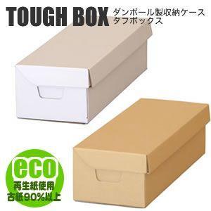 【文庫本 収納ケース】 タフボックス文庫本 TOUGH BOX/クラフト/ダンボール/段ボール/単行...