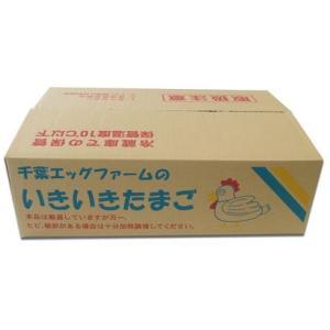 黄身の色と濃厚度合いがハンパない卵  業務用 いきいきたまご(80個) 送料込み|zeppinchibahonpo|06