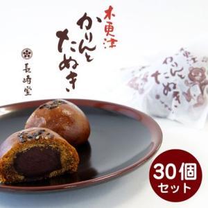 法事用 饅頭 のご利用が多い 長崎堂  献上銘菓 「かりんとう饅頭」 30個セット 製造元直送|zeppinchibahonpo
