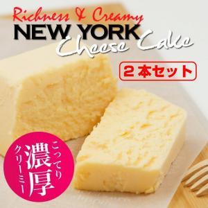 【2本セット】 濃厚クリーミーNY チーズケーキ 木更津 アトリエアッシュプリュスの 人気チーズケーキ スイーツ zeppinchibahonpo