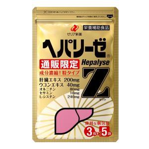 ヘパリーゼZ 3粒×5袋 ゼリア新薬 肝臓エキス セサミン ...