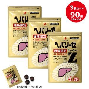 【送料無料】ヘパリーゼZ 3粒×30袋×3 ゼリア新薬 肝臓...