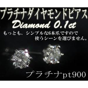限定プレゼント付!日本製 0.1ct 天然一粒ダイヤモンドピアス  プラチナ900  pt900 刻印有|zero-com