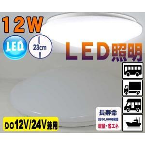 ●12W丸型LED照明 DC12V/24V兼用 省エネ軽量 室内照明 ルームランプ 船 ヨット バス キャンピングカー|zero-com