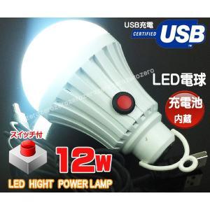 12W LED電球 スイッチ付充電池内蔵 USB キャンプ・釣り・自動車|zero-com