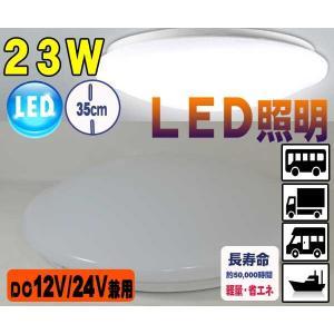 ●23W丸型LED照明 DC12V/24V兼用 省エネ軽量 室内照明 ルームランプ 船 ヨット バス キャンピングカー|zero-com