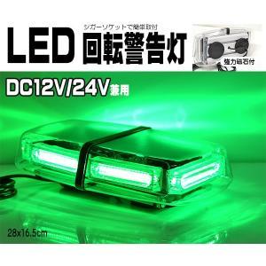 新色!緑色/240LEDフラッシュ回転警告灯/強力磁石付 DC12V/24V兼用 7種発光 誘導車 重機・船・工事・除雪 直線コード2.8M |zero-com
