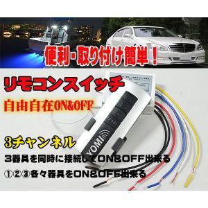 複数接続可能 3チャンネル リモコンスイッチ(12V専用)12V−3CH 船 車 汎用|zero-com