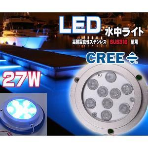 sale(2台セット)新作!!27W LED水中ライト CREE青 3W球×9個 12V/24V兼用 ボートライト マリンライト ●(2台)27W水中ライト青|zero-com