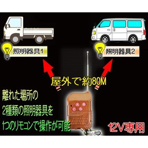 新作!別々な2器具のライト対応!リモコンスイッチ(DC12V専用) 船舶/車 キャンピングカー 照明・蛍光灯|zero-com