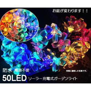 防水 50LED 4色充電式ガーデンソーラーライト 暗くなったら自動で点灯 (4色/白) 花のイルミネーション ガーデニング |zero-com