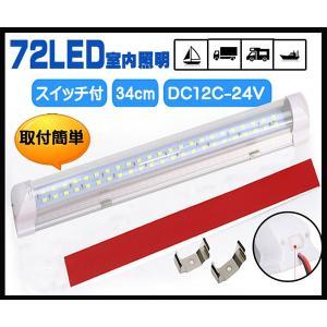 スイッチ付●72LED照明 LEDライト DC12V-24V兼用 室内灯 蛍光灯 ワンボックス キャンピングカー ヨット ボート 車 トラック ダンプ|zero-com