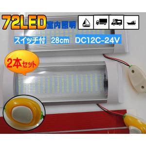 2本セット 72LED照明B 室内灯 DC12V-24V兼用 スイッチ付蛍光灯 LEDライト 船 キャンピングカー ワンボックス |zero-com