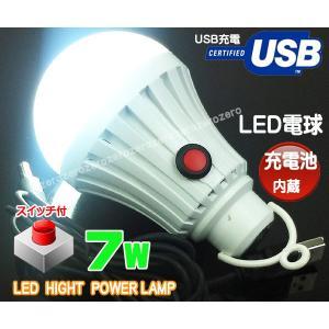 電源不要 7W LED電球 スイッチ付充電池内蔵 USB充電 簡易照明・キャンプ・アウトドア・釣り・緊急・災害|zero-com