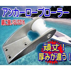 SUSステンレス製アンカーロープローラー イカリ ボート|zero-com
