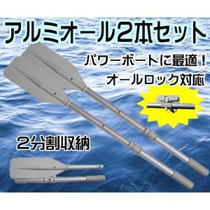 2本セット 軽量アルミ オール142cm 〔黒/白選択〕 ジョイント式2分割 オールロック用パワーボート ゴムボート●オール2
