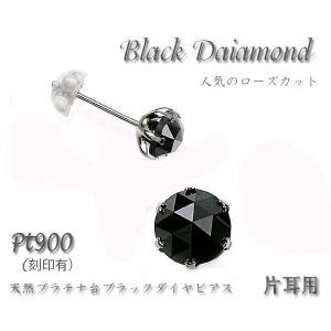 片耳◆0.15ctプラチナ天然ブラックダイヤモンドピアスpt900 日本製|zero-com