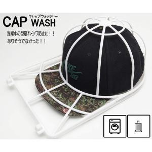 帽子を洗濯機で洗える!キャップウォッシュ CAP WASH 型崩れ防止 クリーニング 洗濯ネット 旅行 クラブで汚れた帽子の洗濯に|zero-com