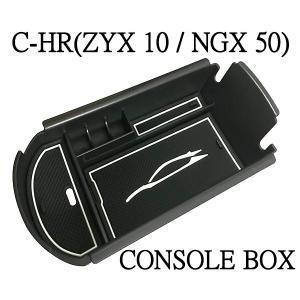 トヨタ C-HR ZYX10/NGX50 専用設計 コンソールボックス トレイ ラバーマット付き(ホワイト) TOYOTA 収納 充電コード スマホ 鍵 アイコス|zero-com
