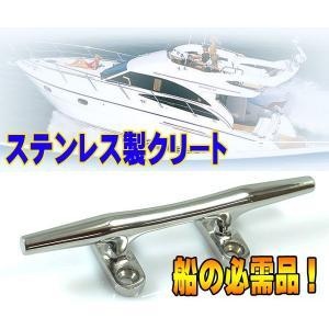 ステンレス製クリート15.0cm/係留/ロープ/船|zero-com