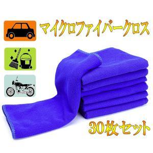 【30枚セット】マイクロファイバークロス タオル 30*30cm 洗車 自動車 ホイール タイヤ 掃除 吸水 ふきん zero-com