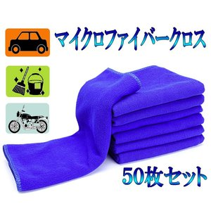 洗車はもちろん、ご家庭や職場での掃除にも 惜しげなく使える薄手タイプのマイクロファイバークロス  髪...