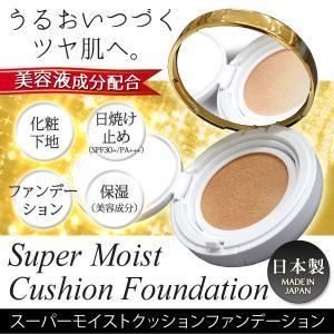 日本製●クッションファンデーション SPF30+ PA+++ 新色 自然な肌色 さらっとした使い心地 コスメ しっとりなめらか ファンデ|zero-com